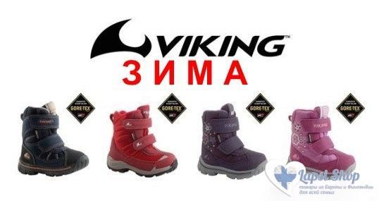 Скидки на зимнюю обувь Viking более 50%