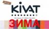 Минимальные цены на KIVAT!
